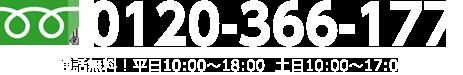 0120-366-177