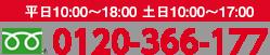 フリーダイヤル0120-366-177