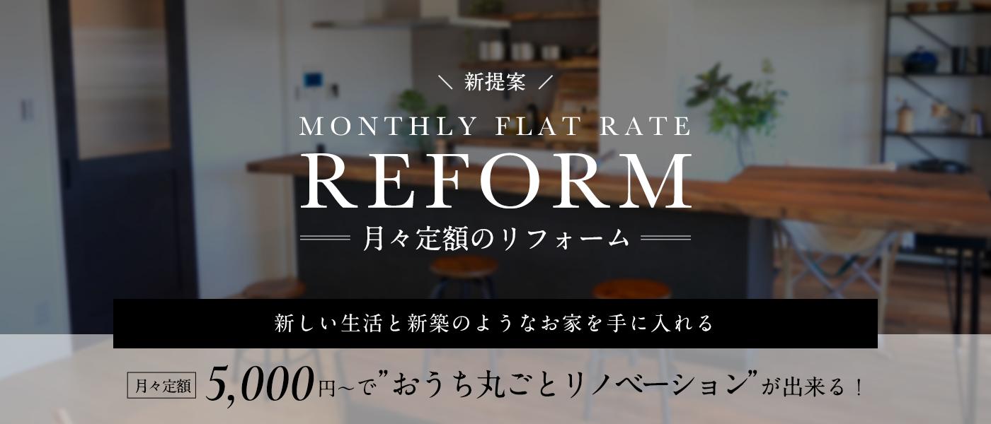 月々定額5,000円〜でおうち丸ごとリノベーションが出来る!